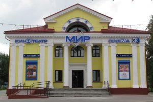 Кинотеатр «Мир» 3D, Гомель
