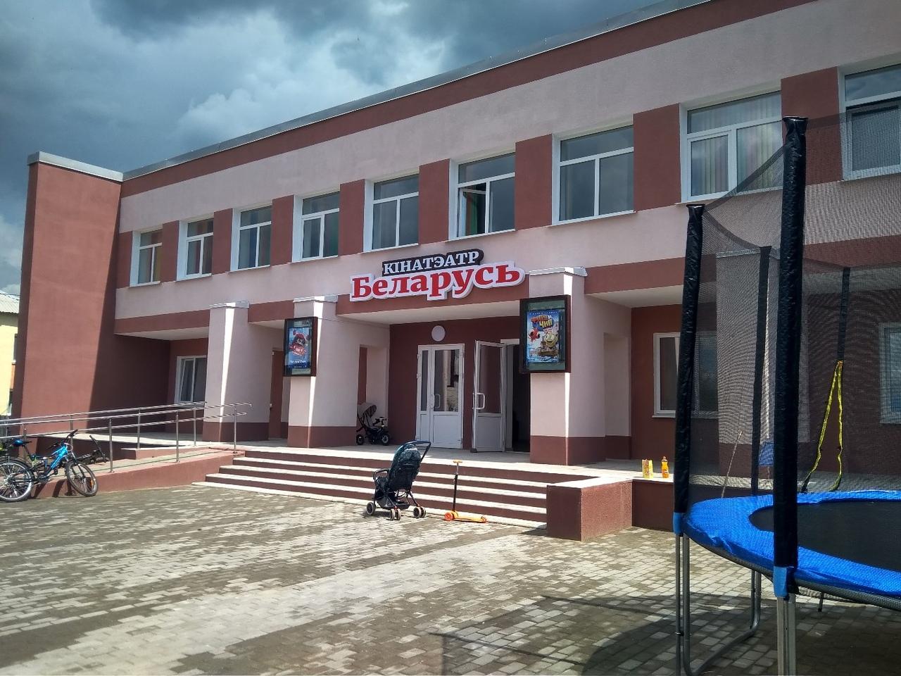 К/т «Беларусь» 3D, Петриков