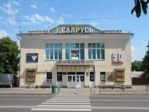 К/т «Беларусь» 3D, Речица