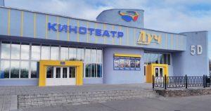 Кинотеатр «Луч» 3D, Рогачев