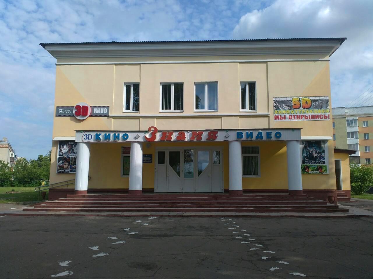 К/т «Знамя» 3D, Калинковичи